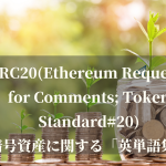 ERC20(Ethereum Requests for Comments; Token Standard#20) 意味 | 暗号資産に関する「英単語集」