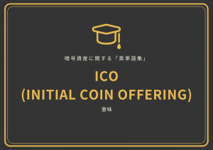 ICO(Initial Coin Offering) 意味 | 暗号資産に関する「英単語集」